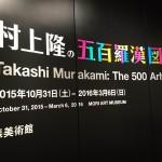 五百羅漢図展で村上隆さんの指示書も大公開!! 今行かないと損しちゃいます!!