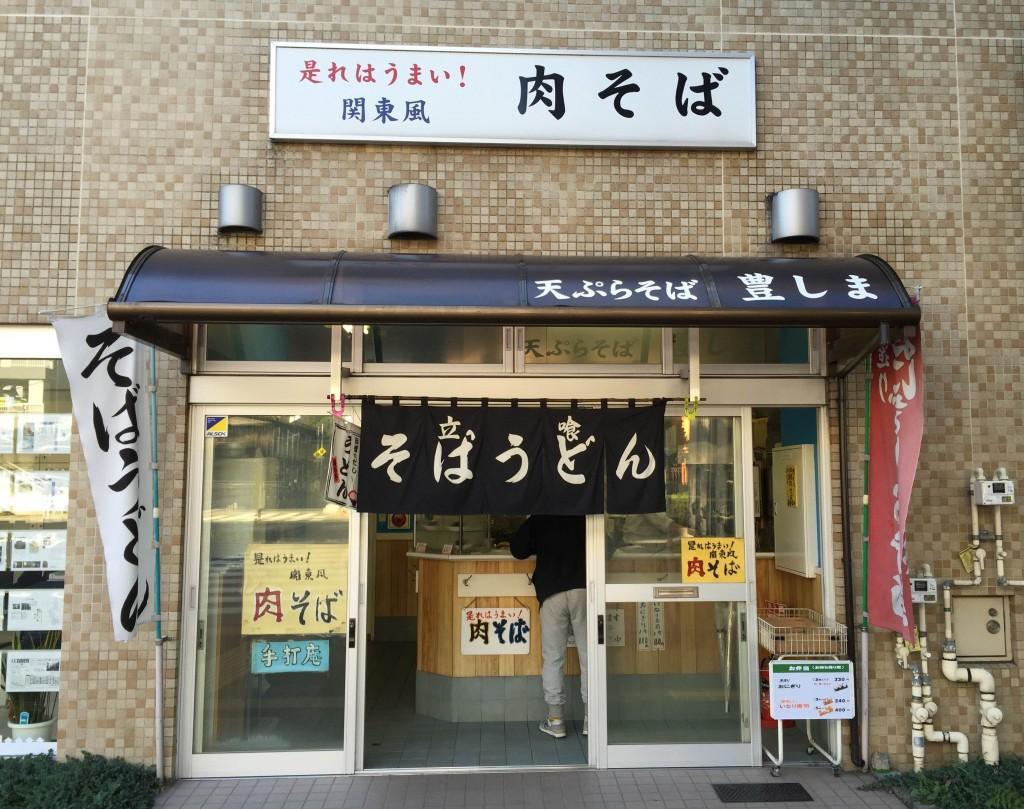 豊しま 江戸川橋店