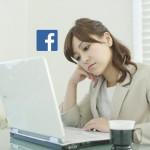 フェイスブック(Facebook)の罠。友達じゃない!! のに友達。