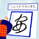 今年の漢字とはどう決まるのか?それは意外な方法でした。