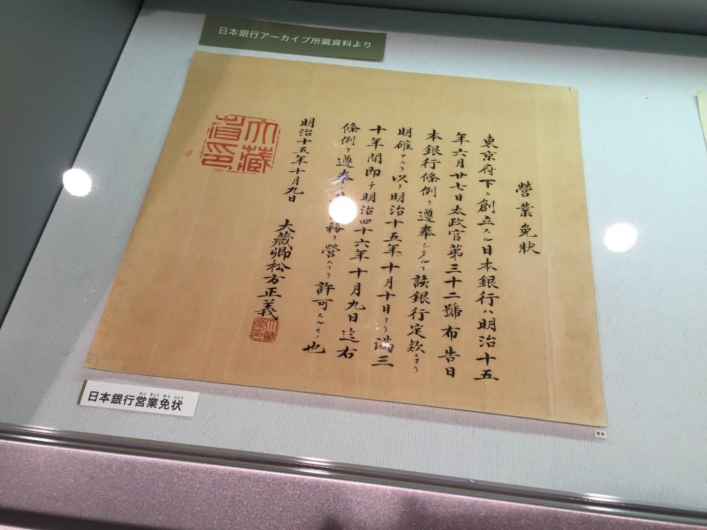 日本銀行営業免状