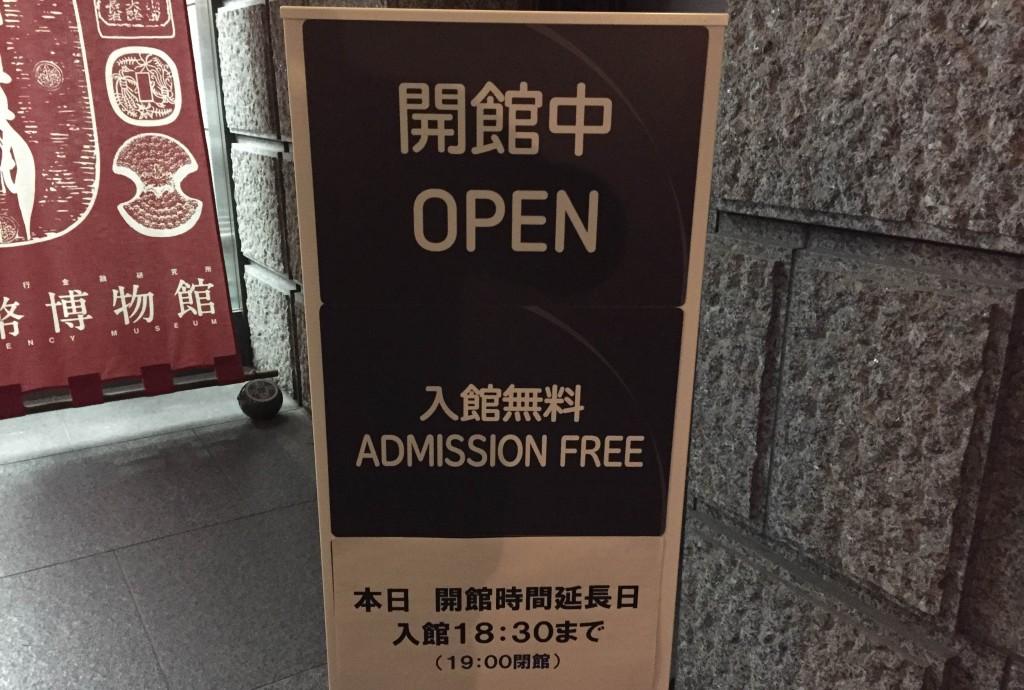 入館無料!!