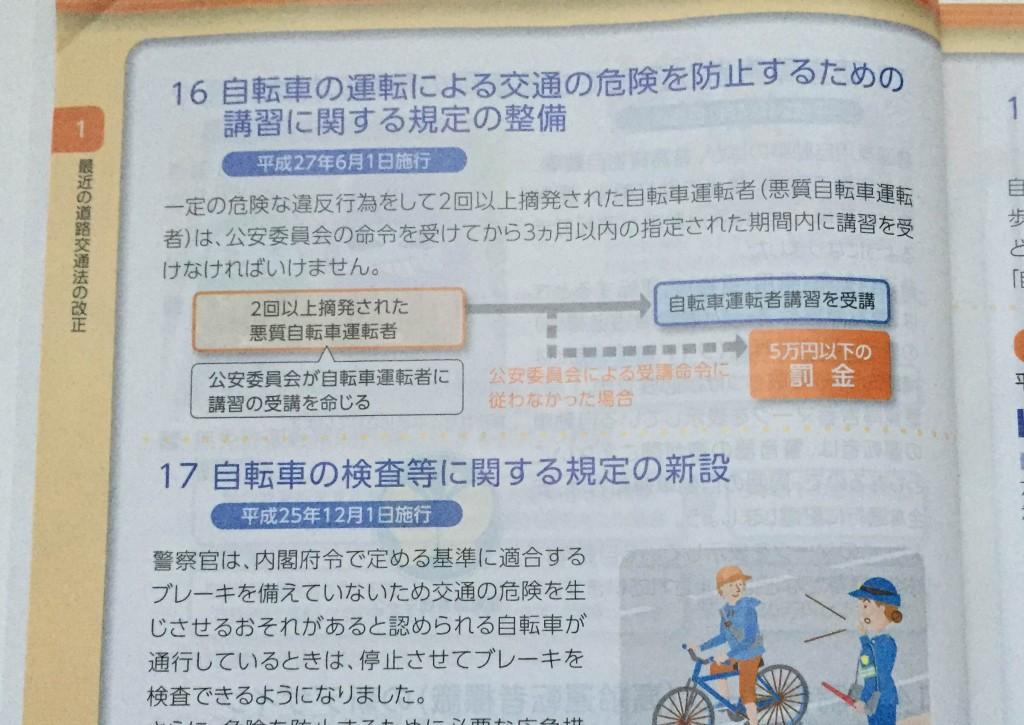自転車ルール