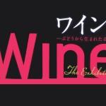ワイン展を見ればソムリエになれる!? 上野国立科学博物館に行こう!