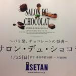 「サロンデュショコラ2015@新宿NSビル 」初日の混み具合状況レポート。