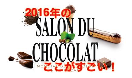 SALON DU CHOCOLAT2016