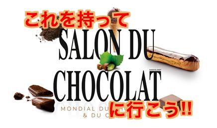 SALON DU CHOCOLAT_mochimono