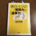 「頭のいい人の質問力と返事力」和田秀樹著 〜人生を変える質問力をつけよう!!