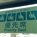 優先席って何?本当の親切に優先席は不要なのでは?