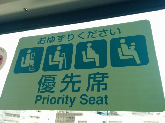 priolityseat