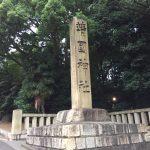 靖国神社参拝は開門前に行こう!! (8/15 終戦記念日の状況レポート)