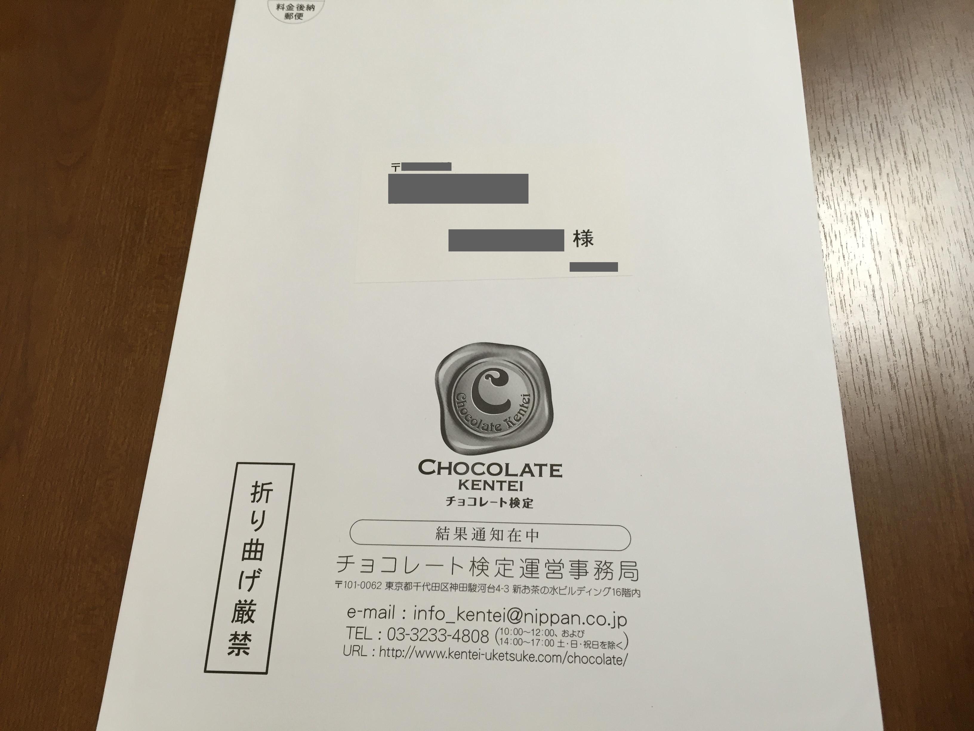 chokoken03-01