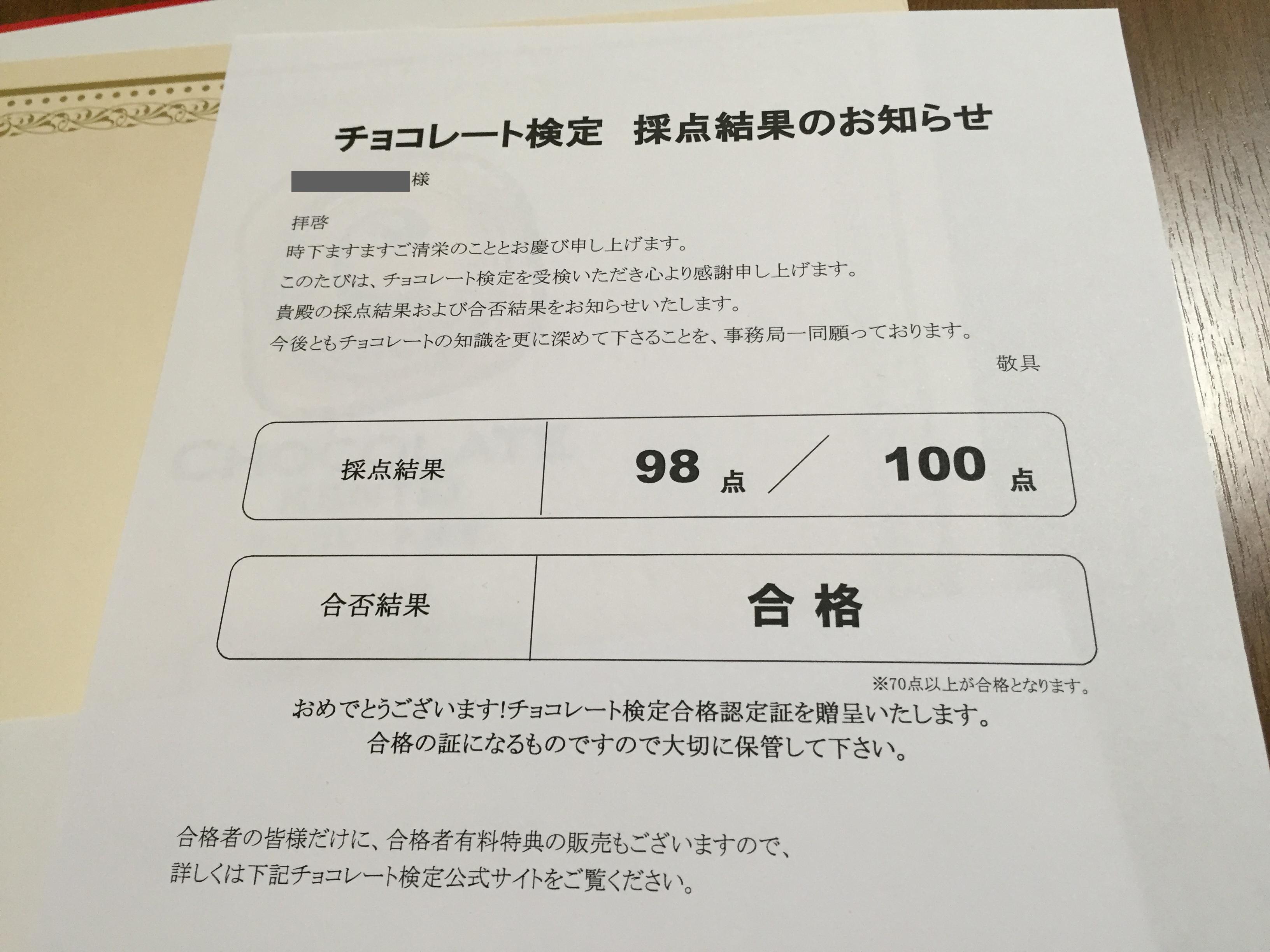 chokoken03-03