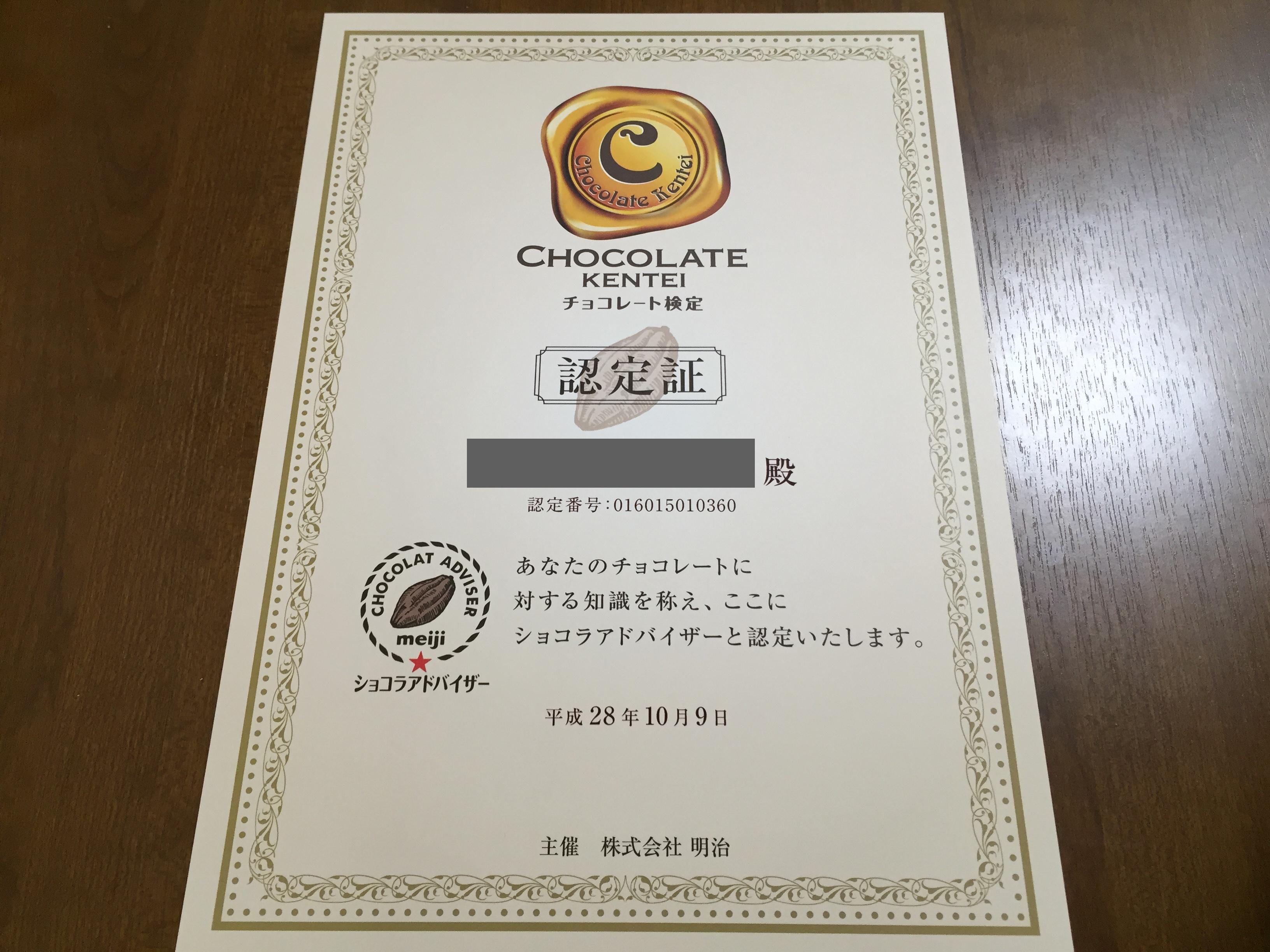 chokoken03-04