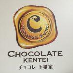 チョコレート検定(2017年・第二回)中上級の問題を全て公開!! (過去問用)