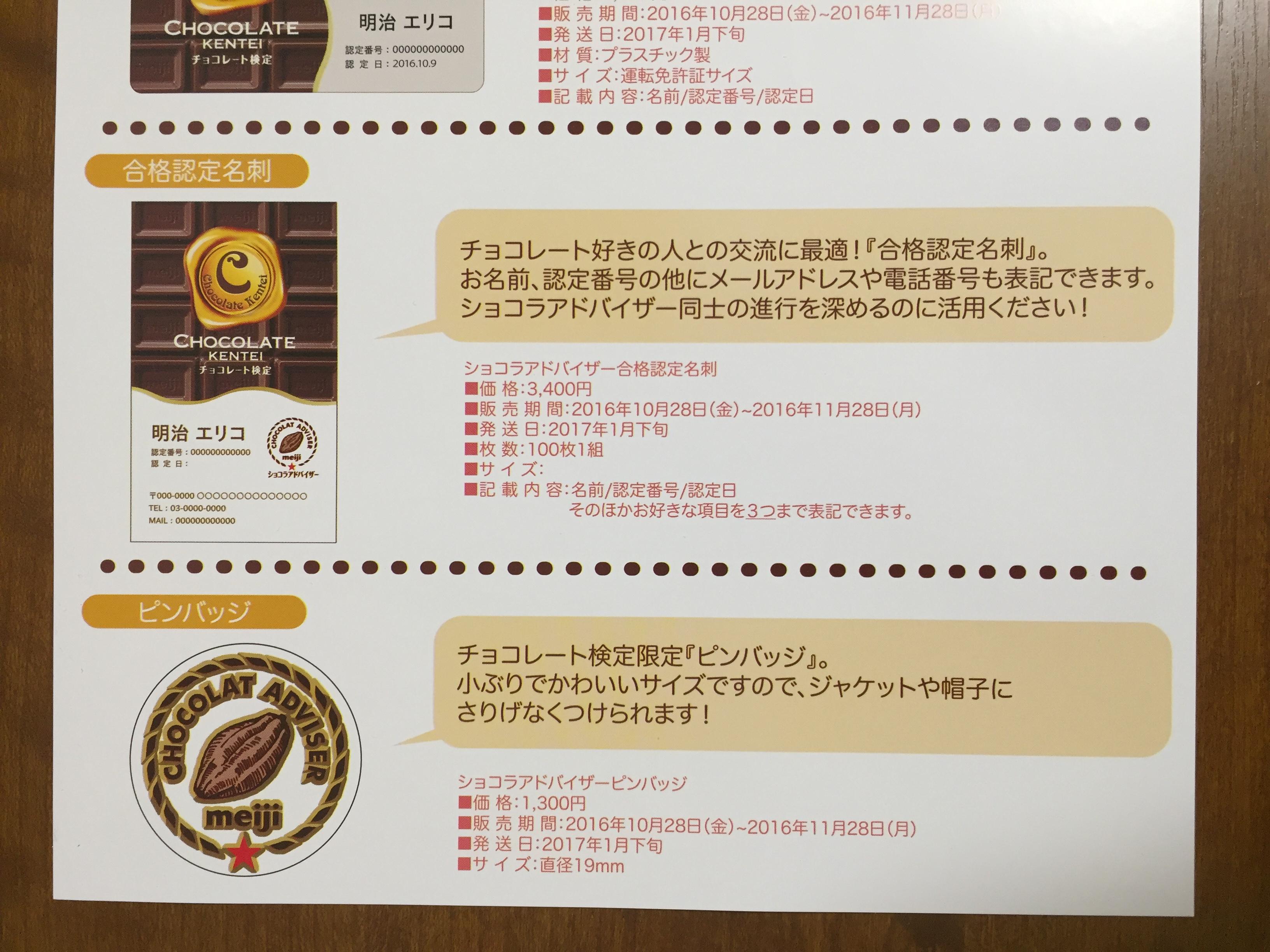 chokoken03-08