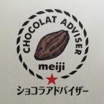 [チョコレート検定]ショコラアドバイザーになりました!!