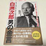 『 白洲次郎 男の金言 』(DIA Collection)〜読んですぐ仕事に対する姿勢が変わる!!