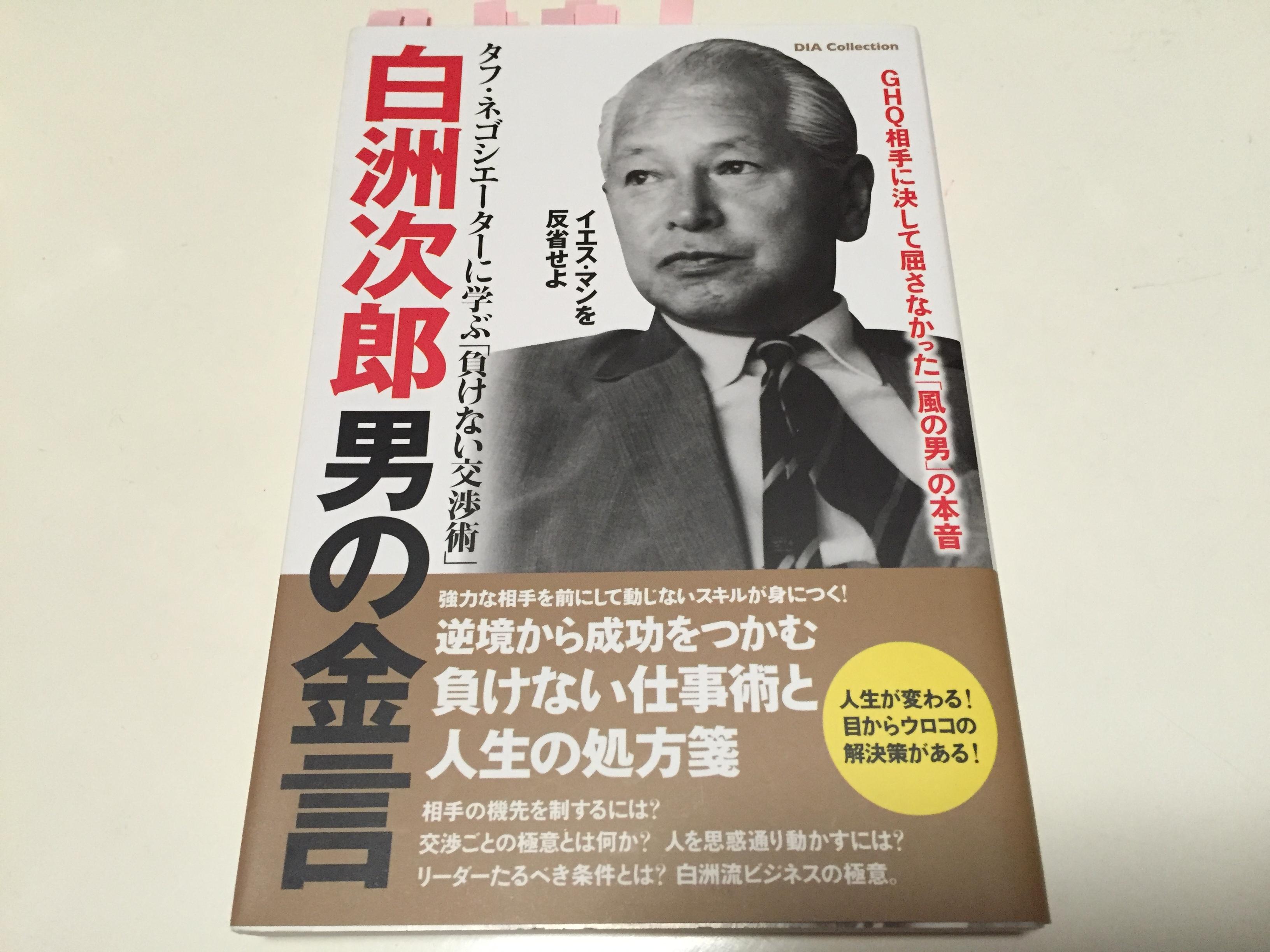 book_shirasujiro001