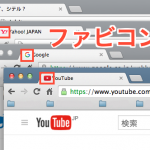 WordPressブログでファビコン(タブの画像)を設定する方法!!