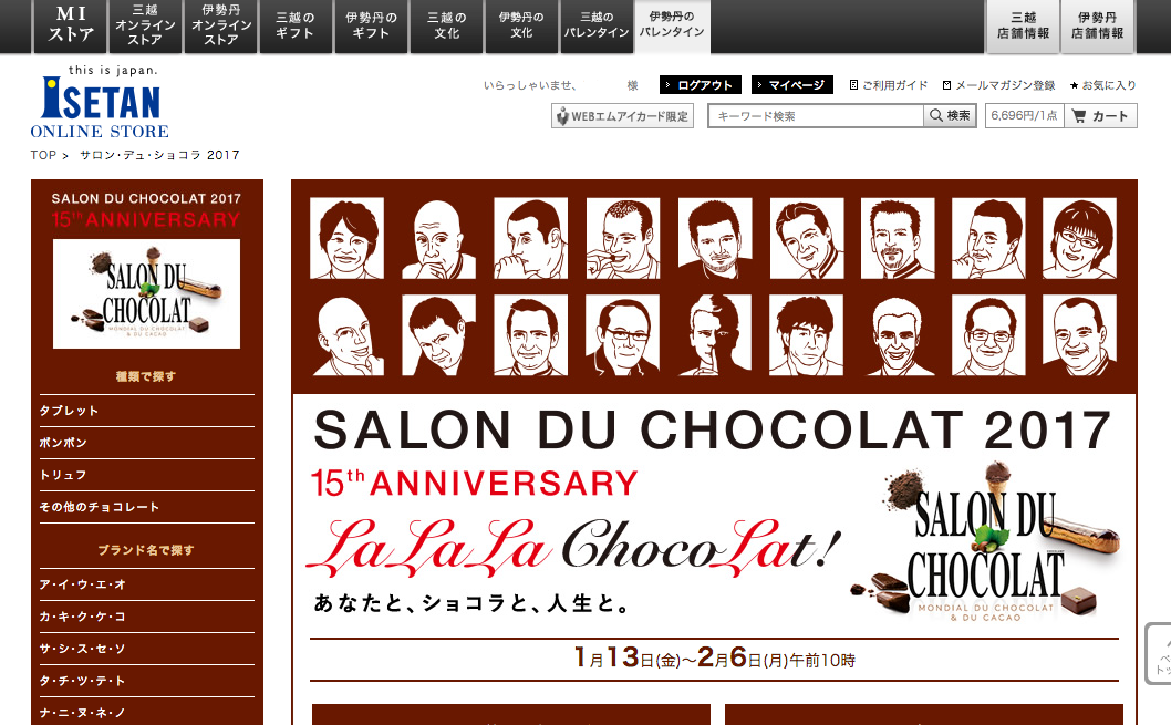 salonduchocolat2017_onlineshop001