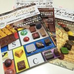 サロンデュショコラを楽しむために買わなきゃ損するムック本。