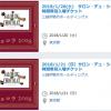 サロショ入場チケット購入方法をわかりやすく説明!! (パスマーケットの使い方)