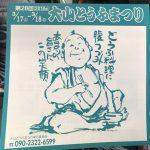 『大山とうふまつり』神奈川県伊勢原市の豆腐をいただきました!!